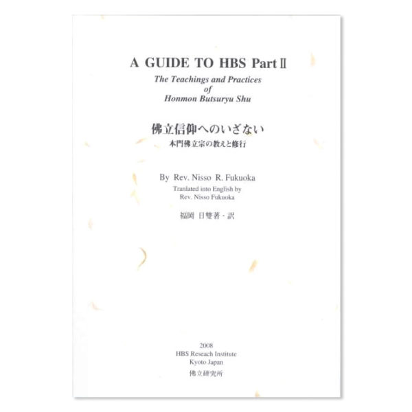 Title: A GUIDE TO HBS [Part II] —The Teachings and Practices of Honmon Butsuryu Shu—