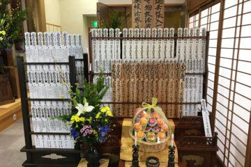 Otōba - prayers offered for the ancestors - preparation for Higan ceremony
