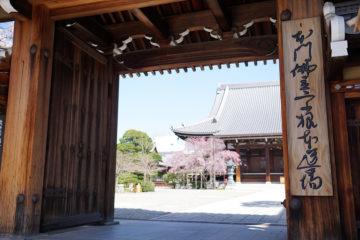 Origin of Our Sect Name, Honmon Butsuryu Shu