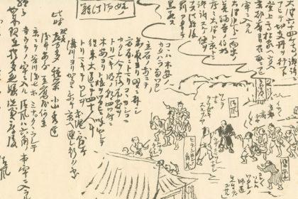 Otsu Gohonan Kinen Soko—Buddhist memorial service commemorating Nissen Shonin's hardship in Otsu Persecution