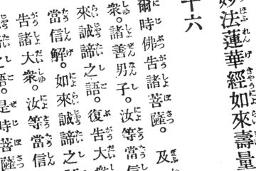 What is the Lotus Sutra?